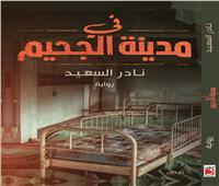 «في مدينة الجحيم» كتاب جديد يتوقع نهاية مختلفة للبشرية