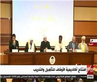 بث مباشر| افتتاح أكاديمية الأوقاف الدولية لتأهيل وتدريب الأئمة