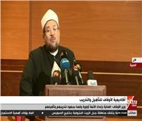 فيديو| وزير الأوقاف: لن يعين في الوزارة أي إمام لا نستشعر أنه مشروع عالم