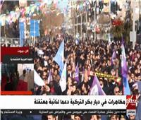 شاهد| مظاهرات ترفع أعلام حزب موالٍ للأكراد في تركيا
