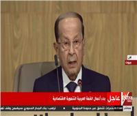 فيديو| ميشال عون: عقد القمة التنموية في لبنان تأكيد على دورها في العالم