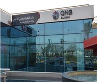 الرقابة المالية تفحص زيادة رأسمال بنك قطر الوطني الأهلي