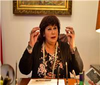 وزيرة الثقافة: نعمل على تحقيق العدالة الثقافية بين كافة المواطنين