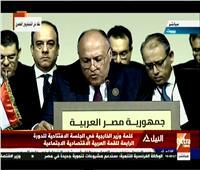 بث مباشر| كلمة وزير الخارجية سامح شكرى بالقمة العربية الاقتصادية