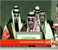 فيديو|وزير خارجية البحرين: دعم العمل الاقتصادي المشترك لتنمية الدول العربية