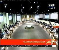 بث مباشر| الجلسة الختامية للقمة العربية ببيروت