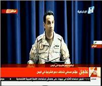 بث مباشر| المؤتمر الصحفي لتحالف دعم الشرعية في اليمن