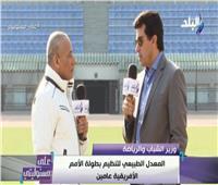 فيديو| وزير الرياضة: «استعدادات أمم إفريقيا تستغرق عامين لكننا سننجزها في 3 أشهر»
