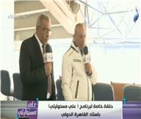 فيديو| علي درويش: 80 ألف سعة استاد القاهرة.. وإقامة مغطس ثلج للاعبين
