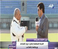 بالفيديو | وزير الرياضة يكشف طرق حجز تذاكر مباريات كأس الأمم الأفريقية