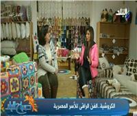 شاهد| «فن الكروشية» الفن الراقي للأسر المصرية