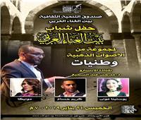 «بيت الغناء العربي» يحتفل بثورة 25 يناير وعيد الشرطة.. الخميس