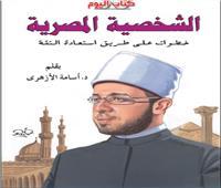 «الشخصية المصرية» ندوة بمعرض الكتاب الدولي ..الخميس المُقبل