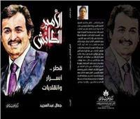 قريبا.. فضائح تميم في «قطر أسرار وانقلابات»