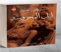 «ليل المحروسة» في اليوبيل الذهبي لمعرض الكتاب