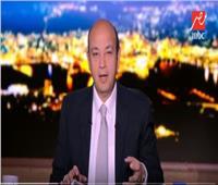 فيديو| عمرو أديب عن قرار طلاء المباني: «العالم سعيد بينا»