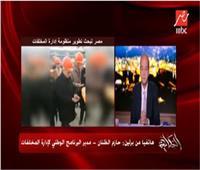 فيديو| الظنان: مصر تسعى للاستفادة من التجربة الألمانية في تدوير المخلفات