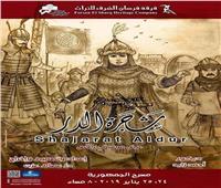 «شجر الدر».. أحدث عروض فرسان الشرق للتراث