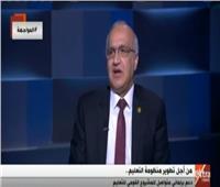 فيديو| رئيس لجنة التعليم بالبرلمان للمصريين: اصبروا على المنظومة الجديدة