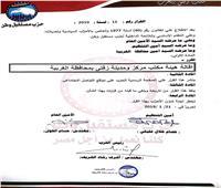 إقالة هيئة مكتب حزب مستقبل وطن بمركز ومدينة زفتى