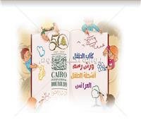 أنشطة قصور الثقافة للطفل بمعرض الكتاب