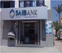 بنك SAIB يبحث مع عملائه تطوير الخدمات لتحقيق طموحاتهم