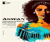 مهرجان أسوان الدولي لأفلام المرأة يكشف عن «بوستر» دورته الثالثة