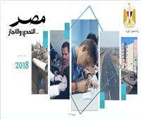 بالكلمة والصور| مصر 2018.. التحدي والإنجاز