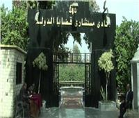 قضايا الدولة تُهنئ الرئيس السيسي بمناسبة «عيد الشرطة»