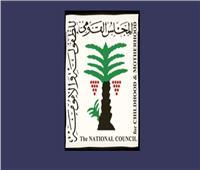 «الطفولة والأمومة» يُدين نشر صور «طفلة الإسكندرية» بعد تعذيبها
