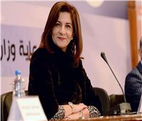 وزيرة الهجرة: فخورة بجهود وزارة التضامن في المحافظات المصدرة للهجرة