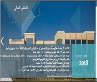 إنجازات 2018| إنشاء 19 كلية و4 مستشفيات جامعية ..حصاد «التعليم العالي»