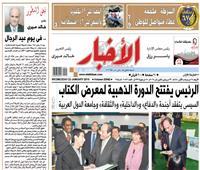 أخبار «الأربعاء»| الرئيس يفتتح الدورة الذهبية لمعرض الكتاب