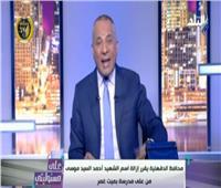 بالفيديو| أحمد موسى لتجار السيارات: «كفاية 50 ألف مكسب.. مش لازم تقفل الرزمة»