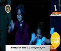 فيديو| أطفال يبعثون رسالة حب للرئيس في احتفالية عيد الشرطة