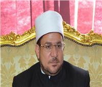 وزير الأوقاف: مصالح الأوطان لا تنفك عن مقاصد الأديان
