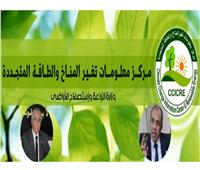 «البحوث الزراعية» يطلق مبادرة لإنشاء أكبر قاعدة بيانات لخبراء المناخ في مصر