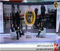 فيديو| والد الشهيد محمود مجدي: تكريم السيسي لابني جعلني أشعر أنه على قيد الحياة