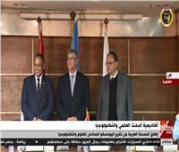بث مباشر| البحث العلمي تطلق النسخة العربية من تقرير اليونسكو السادس للعلوم