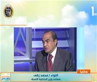 فيديو| مساعد وزير الداخلية الأسبق: التمسك بالوحدة الوطنية أقوى حماية للمصريين