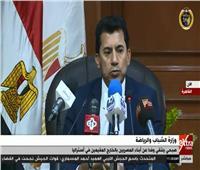 بث مباشر| لقاء وزير الشباب والرياضة مع وفد المصريين بالخارج
