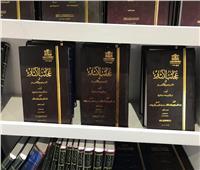 صور| تعرف على أهم موسوعات دار الكتب في معرض القاهرة الدولي للكتاب
