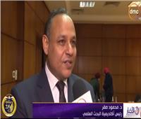 فيديو| رئيس أكاديمية البحث العلمي: مصر لديها نقاط قوة يجب استغلالها