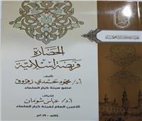 معرض الكتاب| جناح الأزهر يقدم لزواره كتاب «الحضارة فريضة إسلامية» لزقزوق