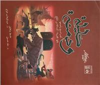 «كليلة ودمنة وتاريخ بخارى والأصنام».. ذخائر قصور الثقافة بمعرض الكتاب
