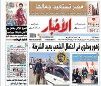 تقرأ في «الأخبار» الجمعة| زهور وحلوى في احتفال الشعب بعيد الشرطة