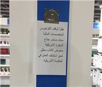 السفارة الأمريكية تغلق جناحها في معرض الكتاب