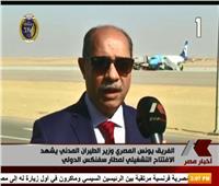فيديو| وزير الطيران: مطار سفنكس محوري وتلقينا طلبات عالمية لاستخدامه