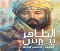 الثلاثاء.. حفل توقيع كتابين حول كازاخستان والظاهر بيبرس بمعرض الكتاب