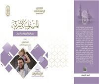 «المسئولية الأسرية».. جديد البحوث الإسلامية بمعرض الكتاب